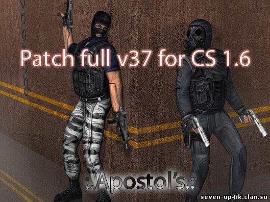 Патч для CS 1.6 v37. Подробнее/Скачать. Устанавливать по-верх версии
